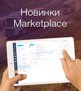 Новинки Marketplace